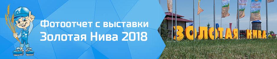 Фотоотчет и результаты выставки Золотая Нива 2018