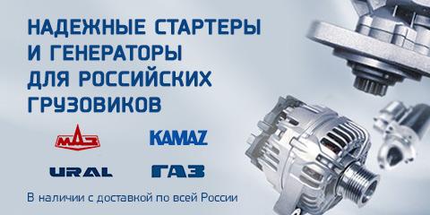 Надежные стартеры и генераторы для российских грузовиков: