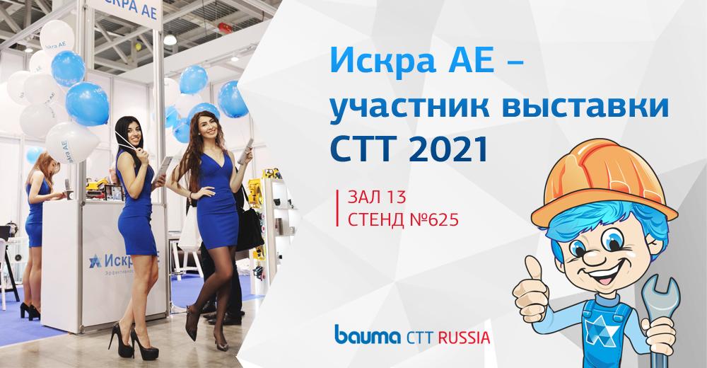 Выставкя СТТ 2021