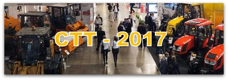 итоги выставки СТТ-2017