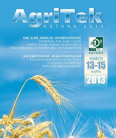 Компания Искра АЕ на выставке Agritek Казахстан