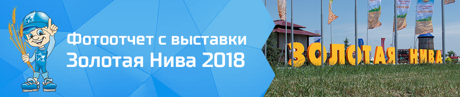 Золотая нива 2018 Итоги